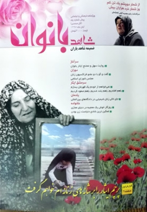 By publishing pre -first volume of Shahed Yaran's appendex