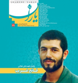"The memorial of martyr ""Ali Tajalaee"" in new volume of Shahed Yaran"
