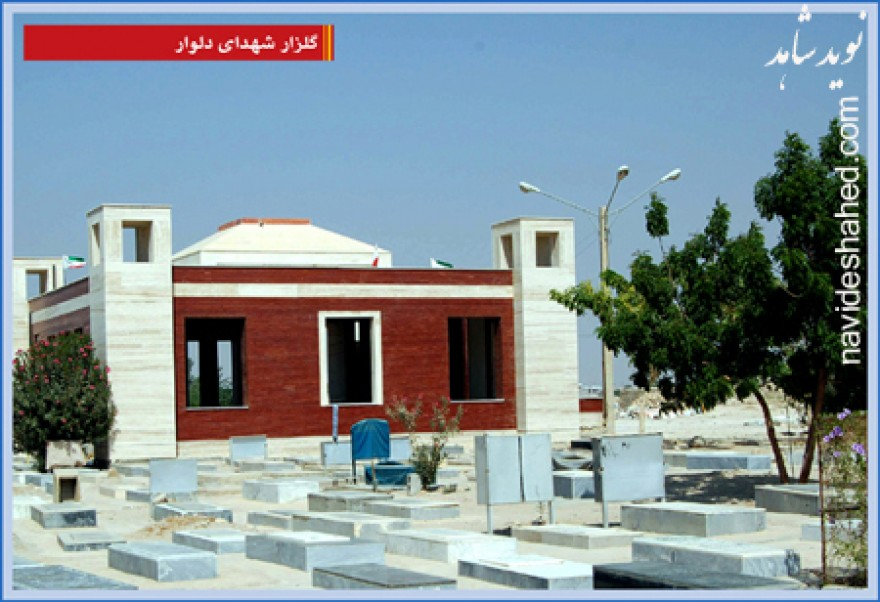 Martyr's Cemetery of Bushehr province