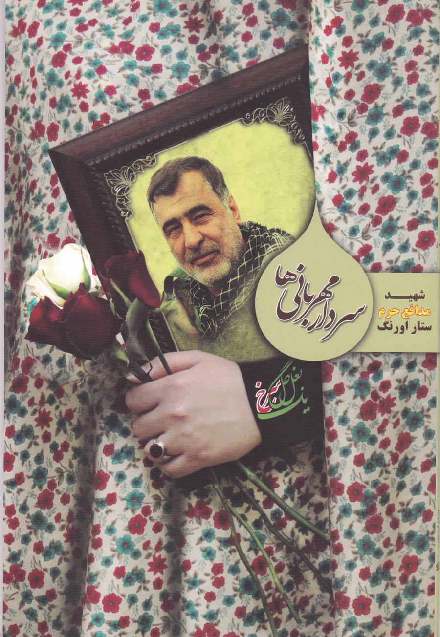«سردار مهربانی ها» به روایت همسر شهید مدافع حرم «شهید ستار اورنگ»